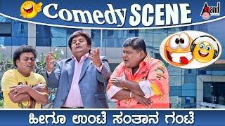 ಹೀಗೂ ಉಂಟೆ ಸಂತಾನ ಗಂಟೆ Comedy | Sadhu Kokila | Rangayana Raghu | Bullet Prakash | Saaguva Daariyalli