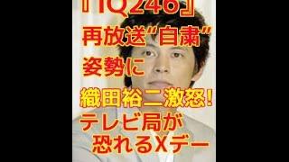 """成宮寛貴出演の『IQ246』再放送""""自粛""""姿勢に 織田裕二激怒!テレビ局が..."""