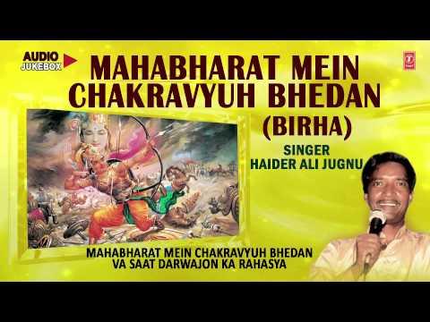 MAHABHARAT MEIN CHAKRAVYUH BHEDAN (BIRHA) By Haider Ali Jugnu