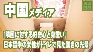 「隣国に対する好奇心と身震い」、日本留学の女性がトイレで見た驚きの光景――中国メディア