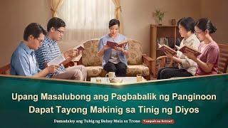 """""""Dumadaloy ang Tubig ng Buhay Mula sa Trono"""" - Upang Mapag-aralan ang Pagbabalik ng Panginoon Dapat Tayong Makinig sa Tinig ng Diyos (Clip 3/9)"""