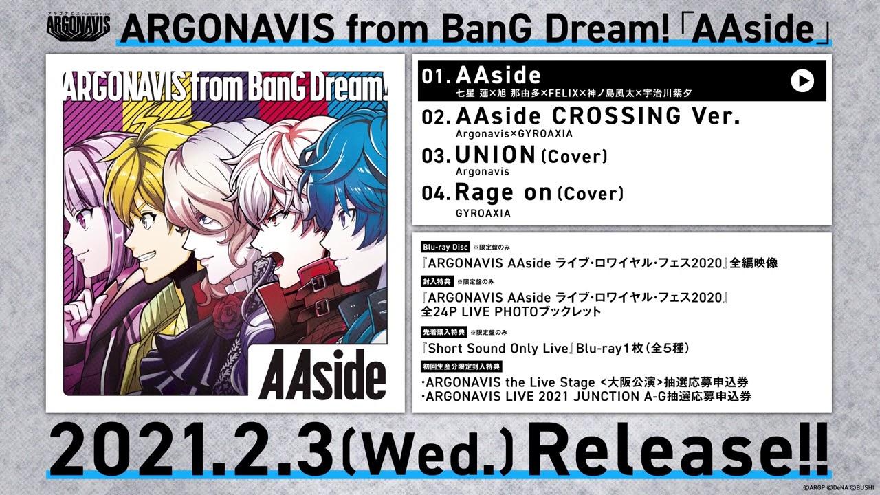 【試聴動画】「AAside」(2/3発売)