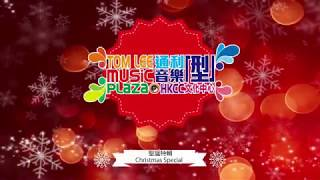 Publication Date: 2017-12-22 | Video Title: 通利音樂「型」聖誕 Tom Lee Music Plaza@