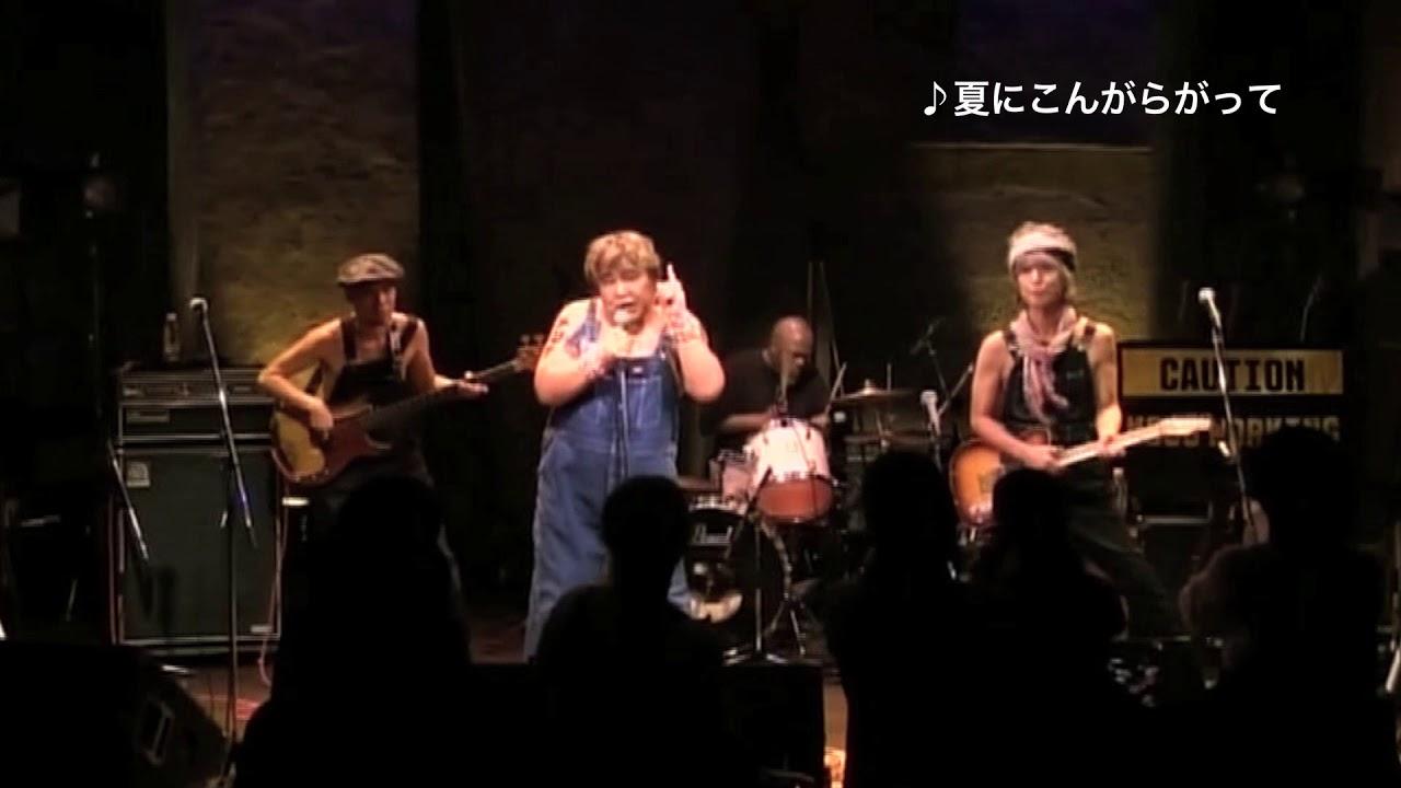オーバーオールズ「夏にこんがらがって」LIVE