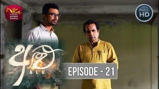 Alu - අළු | Episode -21| 2018-06-13| Rupavahini TeleDrama Thumbnail