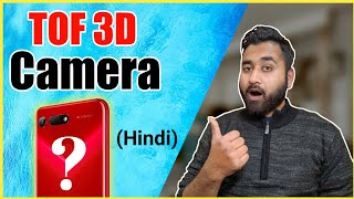 What Is TOF 3D Camera ? How Time Of Flight Camera Work in Smartphone ! - (In Hindi 2019)