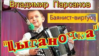 ЦЫГАНОЧКА обр.Лёвина Владимир Парсанов - 9 лет. Волгодонск