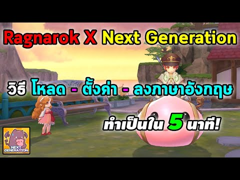 Ragnarok X Next Generation วิธี โหลด, ตั้งค่า, ลงภาษาอังกฤษ (eng patch) ทำเป็นใน 5 นาที!