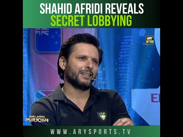 Shahid Afridi Reveals Secret lobbying