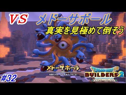 ドラゴンクエストビルダーズ2 破壊神シドーとからっぽの島 #32SWITCH版 オッカムル島ボス戦 メドーサボール kazuboのゲーム実況
