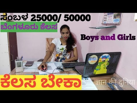 How To Get A Job In Bangalore || ಬೆಂಗಳೂರಿನಲ್ಲಿ ಕೆಲಸ ಪಡೆಯುವುದು ಹೇಗೆ // बेंगलुरु में जॉब कैसे पाए |
