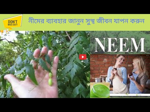 best-quality-neem-uses-&-benifits.