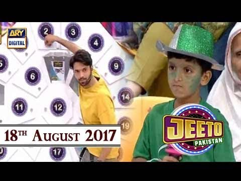 Jeeto Pakistan - 18th August 2017 - ARY Digital Show