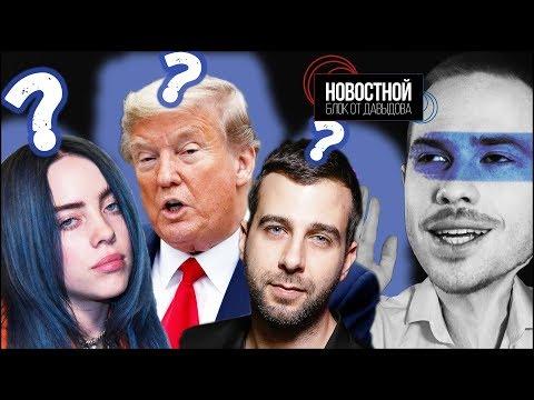 КТО РАСПРОСТРАНЯЕТ МИФЫ ПРО COVID-19 (Новостной блок от Давыдова)