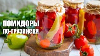 Помидоры по-грузински — видео рецепт
