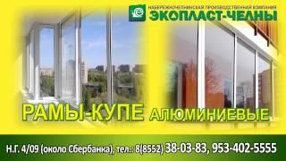 Пластиковые окна ЭКОПЛАСТ(http://ecoplast-chelny.ru/ 8 953 402 55 55., 2014-11-27T07:06:10.000Z)