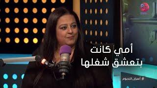 #أسرار_النجوم | أبنة الراحلة رجاء الجداوي: أمي كانت بتعشق شغلها وبتقدسه