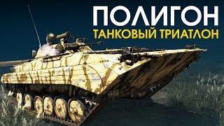 ПОЛИГОН 2.0: Танковый триатлон / War Thunder
