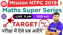 11:00 AM - Mission RRB NTPC 2019 | Maths Super Series by Sahil Sir | Day #22
