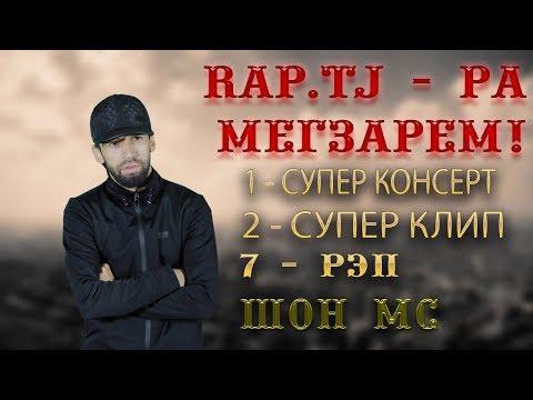 Шон мс - ма Rap.tj-ра мегзарм Агар...