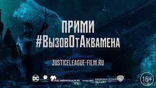 Лига справедливости - прими вызов от Аквамена