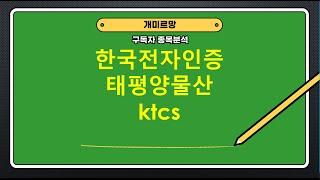 한국전자인증,태평양물산,ktcs/구독자종목분석/0113