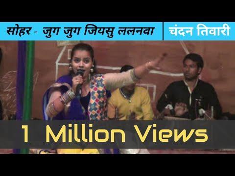 Bhojpuri Live : सोहर - जुग...