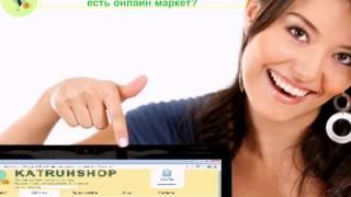 Катрухшоп | Онлайн магазин продуктов питания(Приятные цены + Бесплатная доставка., 2015-06-17T04:18:12.000Z)