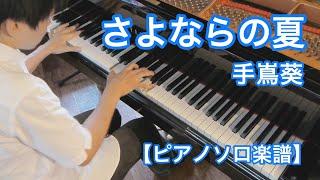 映画『コクリコ坂から』テーマ曲、手嶌葵「さよならの夏~コクリコ坂か...