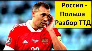Сборная России провалила игру с Польшей Разбор ТТД