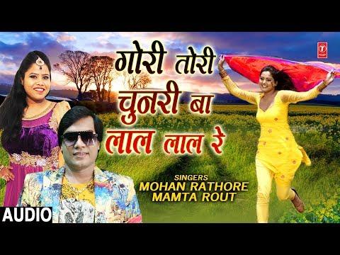 GORI TORI CHUNARI BA LAAL LAAL RE  | Latest Bhojpuri Lokgeet Song 2018 | MOHAN RATHORE,MAMTA RAUT |