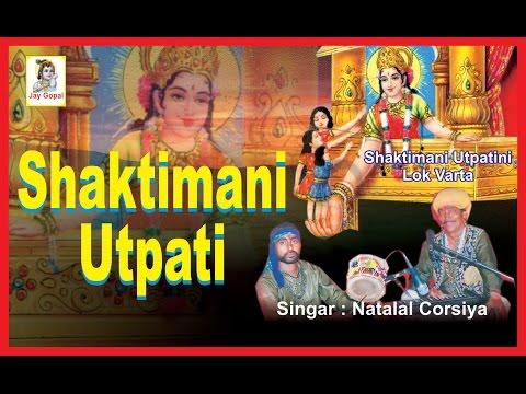 Gujarati New Lok Varta | Shakti Maa Ni Utpati | Gujarati Bhajan | Bhakti Geet