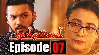Ilandariyo - ඉලන්දාරියෝ | Episode 07 | 19 - 01 - 2021 | Siyatha TV Thumbnail