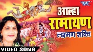 Aalha Ramayan - Laxman Shakti - आल्हा लक्ष्मण शक्ति - Ram Katha
