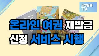 '정부24'통한 온라인 여권 재발급 신청 서비스 시행 …