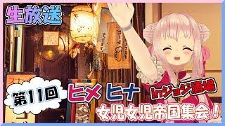 [LIVE] 第011回 ヒメヒナ女児女児帝国集会「おひさしぶりのヒメ一人生放送!歌も歌うよ!」