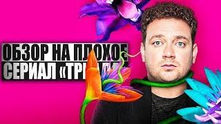 ОБЗОР НА ПЛОХОЕ - Сериал ТРИАДА