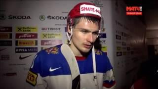Интервью Дмитрия Орлова после поражения от канадцев Канада-Россия 4-2 полуфинал ЧМ-2017, 20 мая