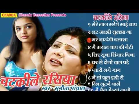 Chatkile Rasiya    चटकीले रसिया    Sunita Panchal    Haryanvi Rasiya