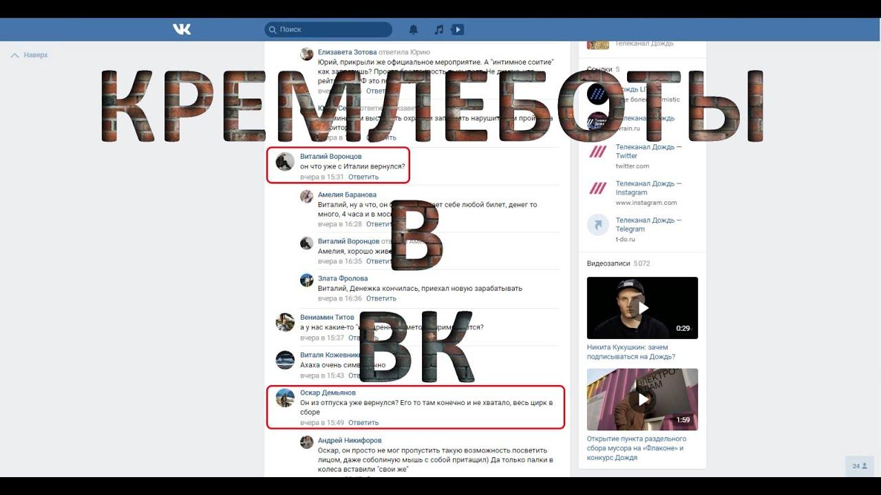 Боты против Навального/Кремлеботы атакуют ВК