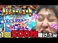 【トレジャーシュート】まさに豪遊!!一回500枚ベットの鬼ゲームで遊んでみた‼︎