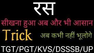 रस पहचानने की BEST TRICK TGT/PGT/NET/DSSSB/KVS/NVS.....