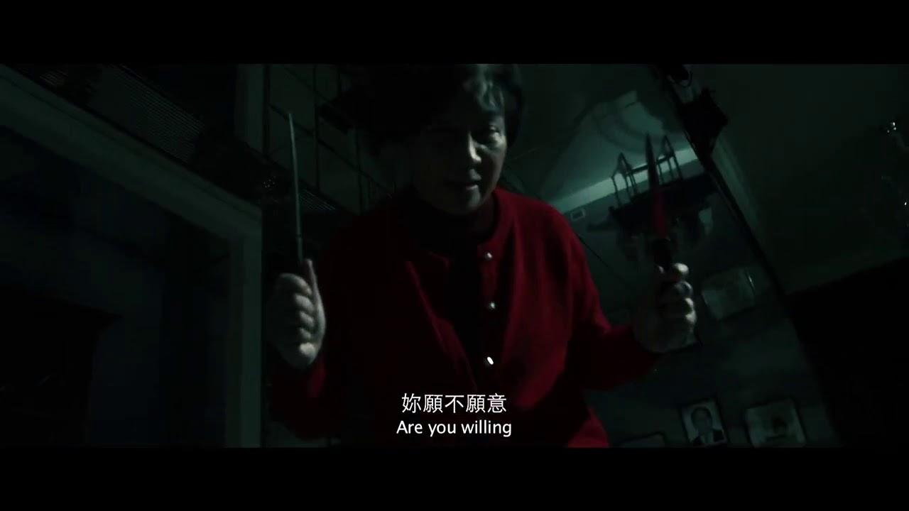 Flesh Trailer