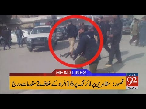 92 News Headlines 12:00 PM - 11 January 2018