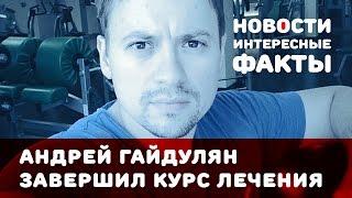 Андрей Гайдулян скоро вернется в Москву