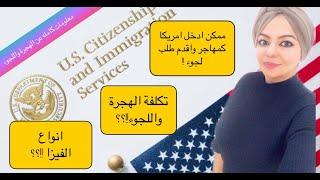 اسهل طريقة للهجرة الى امريكا ٢٠٢٠ !!