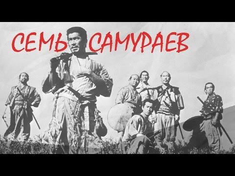 Семь самураев - обзор фильма
