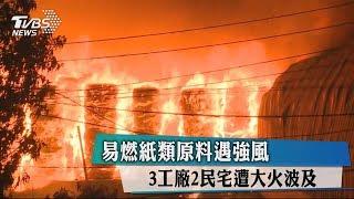 易燃紙類原料遇強風 3工廠2民宅遭大火波及
