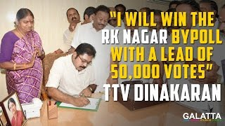 I Will Win The RK Nagar Bypoll With A Lead Of  50,000 Votes. - T T V Dhinakaran