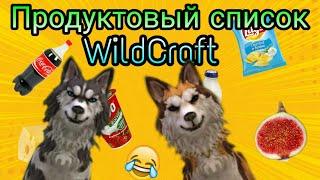 WildCraft Прикол |Продуктовый список|